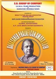 Dada Saheb Phalke Icon Award 2019 To Be Held On Sunday 6th  October 2019