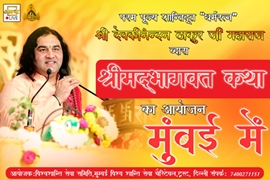 Shrimad Bhagwat Katha is the gate to all the happiness in Kalyug – Pujya Shri Devakinandan ji Thakur Maharaj is in Mumbai from December 15 –  A 7-day Bhagwat Katha organized