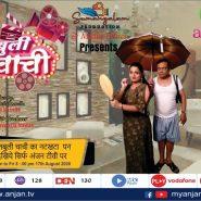 CHULBULI  CHACHI On Anjan TV