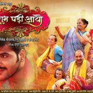 Shubh Ghadi  Aayo Trailer released on the auspicious occasion of Makar Sankranti Gains Lakhs Of Views On Youtube
