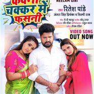Ritesh Pandey – Kajal Raghwani And  Neelam Giri Kawna Chakkar Me Fasani Song Viral On Social Media