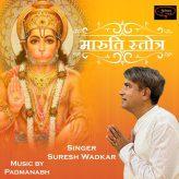 Padma Shri Suresh Wadkar Releases Maruti Stotra  Launches Suresh Wadkar Bhakti Channel On Hanuman Jayanti
