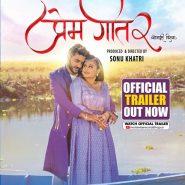 Pradeep Pandey Chintu And  Shilpa Pokhrel's Film PREM GEET-2 Trailer Released By Worldwide Records