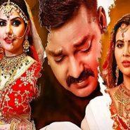 Pawan Singh Starrer  Ek Duje Ke Liye 2 Official Trailer Out