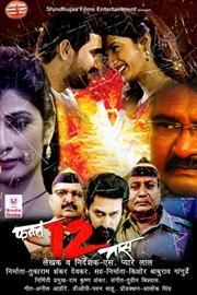 Marathi Movie Fakt 12 Tass  Music Launch