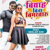 Biyah Bina Bigarataru Video Song Of Arvind Akela Kallu – Neelam Giri And  Shilpi Raj  getting Millions Of Love