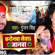 Gunjan Singh Is Saddened To See The Deaths Due To Corona Expressed Her Grief With A Painful Song