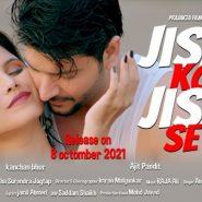 Kanchan Bhor And Ajit Pandit Young And Talanted  Duo New Song JISM KO JISM SE Released